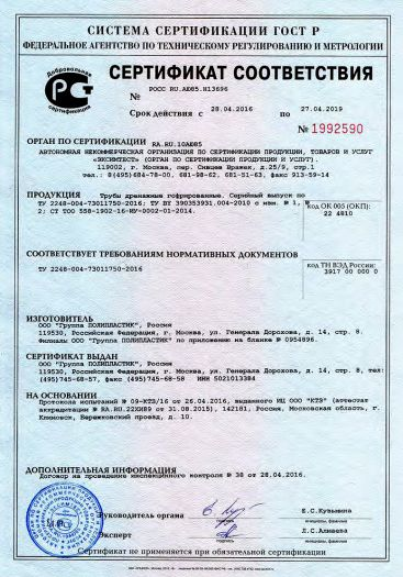 Скачать сертификат на трубы дренажные гофрированные