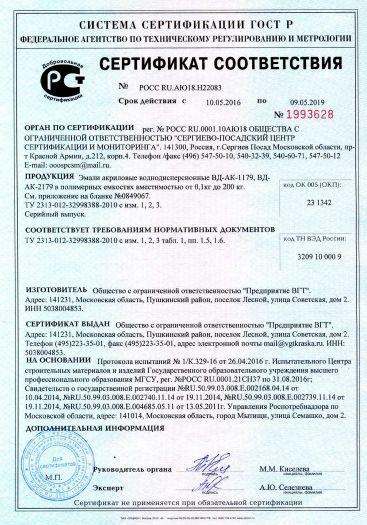 Скачать сертификат на эмали акриловые воднодисперсионные ВД-АК-1179, ВД-АК-2179 в полимерных емкостях вместимостью от 0,1 кг до 200 кг