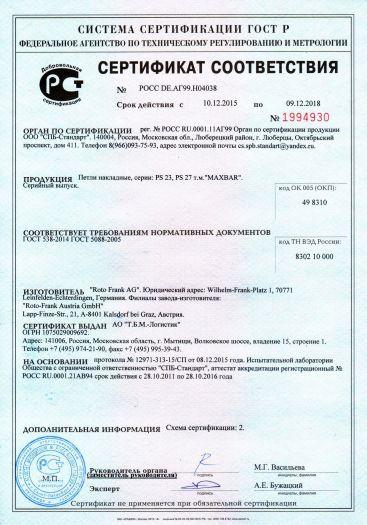 Скачать сертификат на петли накладные, серии: PS 23, PS 27 т. м. «MAXBAR»