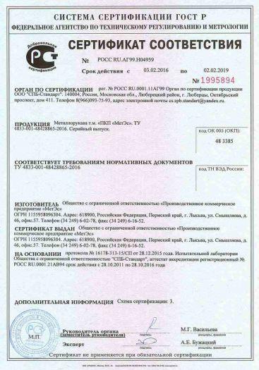 Скачать сертификат на металлорукава т. м. «ПКП «МетЭс»