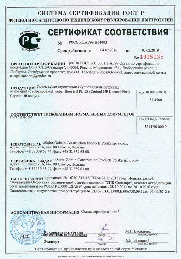 Скачать сертификат на смесь сухая строительная (упрочнитель бетонных оснований) с маркировкой weber.floor HB PLUS (Cerinol НВ Korund Plus)