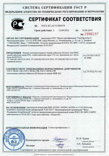 Скачать сертификат на изделия электромонтажные: Короба кабельные блочные типа ККБС, короба кабельные серии КПС, стойка кабельная серия СТС
