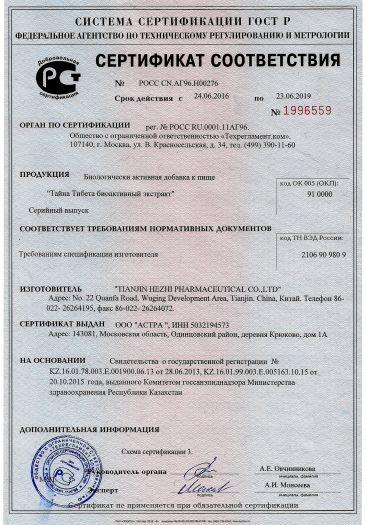 Скачать сертификат на биологически активная добавка к пище «Тайна Тибета биоактивный экстракт»