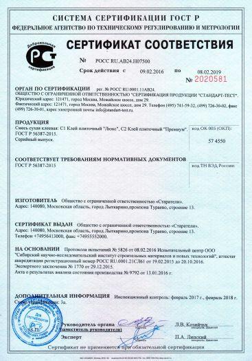 Скачать сертификат на смесь сухая клеевая: С1 Клей плиточный «Люкс», С2 Клей плиточный «Премиум»