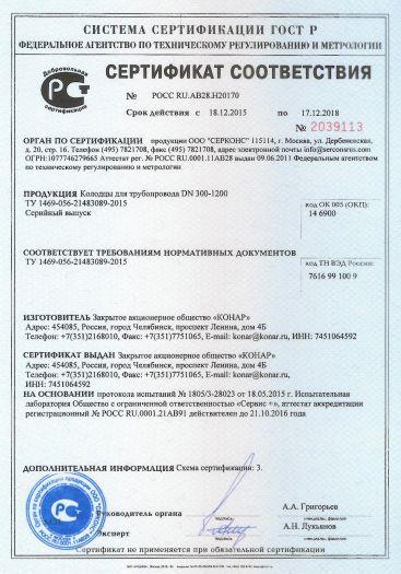 Скачать сертификат на колодцы для трубопровода DN 300-1200