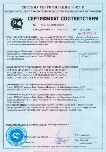 Скачать сертификат на металлоконструкции, в том числе: стальные подвижные и неподвижные опоры технологических трубопроводов