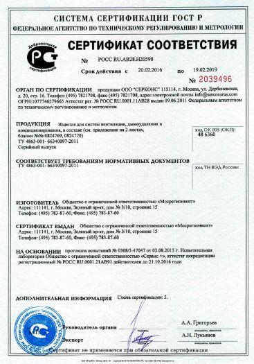 Скачать сертификат на изделия для систем вентиляции, дымоудаления и кондиционирования