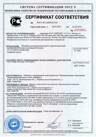 Скачать сертификат на материал рулонный кровельный и гидроизоляционный наплавляемый битумно-полимерный Изопласт
