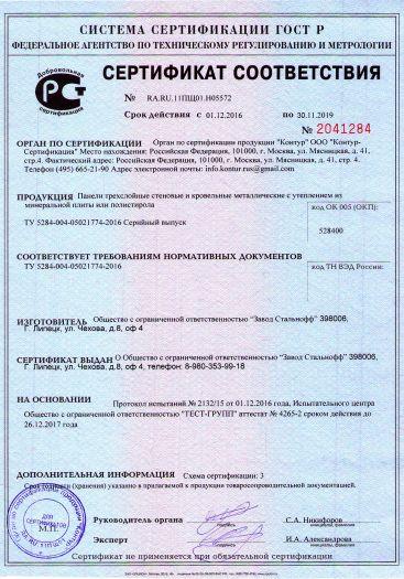 Скачать сертификат на панели трехслойные стеновые и кровельные металлические с утеплением из минеральной плиты или полистирола