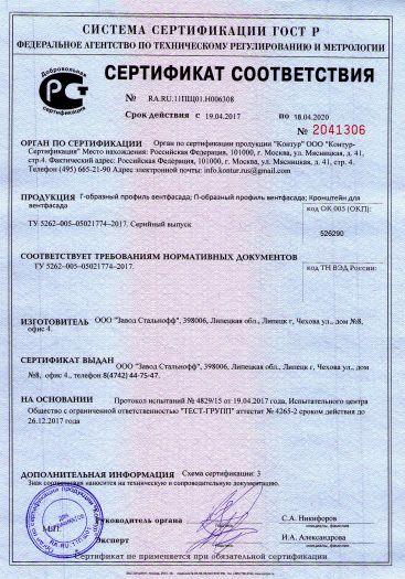 Скачать сертификат на Г-образный профиль вентфасада; П-образный профиль вентфасада; Кронштейн для вентфасада