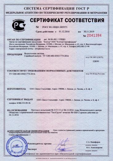 Скачать сертификат на водосточная система