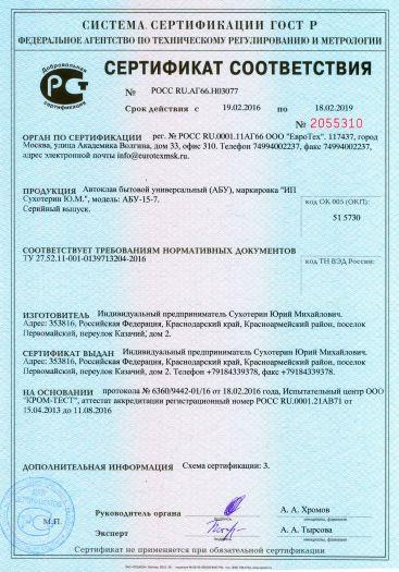 Скачать сертификат на автоклав бытовой универсальный (АБУ), маркировка «ИП Сухотерин Ю. М.», модель: АБУ-15-7