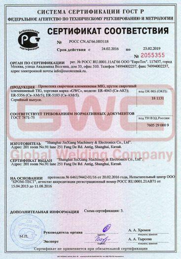 Скачать сертификат на проволока сварочная алюминиевая MIG, пруток сварочный алюминиевый TIG, торговая марка «GWC», модели: ER-4043 (Св-АК5); ER-5356 (Св-АМг5); ER-5183 (Св-АМг5)