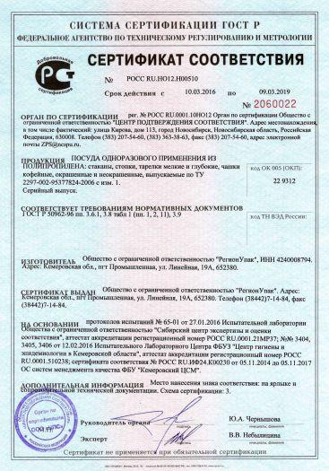 Скачать сертификат на посуда одноразового применения из полипропилена: стаканы, стопки, тарелки мелкие и глубокие, чашки кофейные, окрашенные и неокрашенные