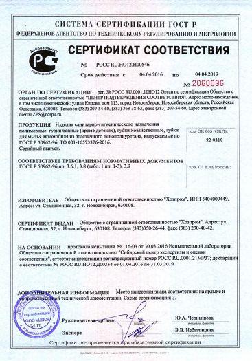 Скачать сертификат на изделия санитарно-гигиенического назначения полимерные: губки банные (кроме детских), губки хозяйственные, губки для мытья автомобиля из эластичного пенополиуретана