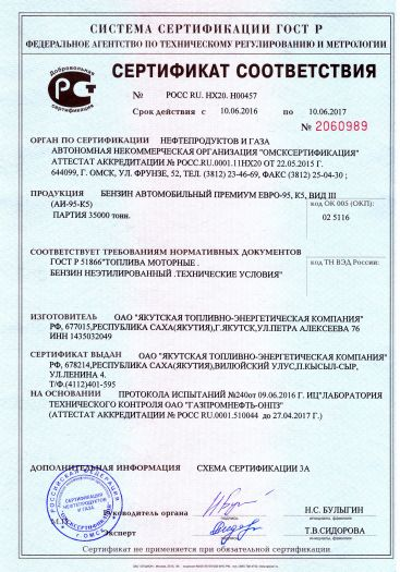 Скачать сертификат на бензин автомобильный премиум Евро-95, К5, Вид III (Аи-95-К5)