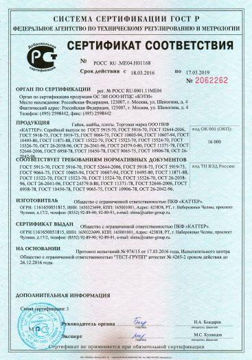 Скачать сертификат на гайки, шайбы, плиты. Торговая марка ООО ПКФ «КАТТЕР»