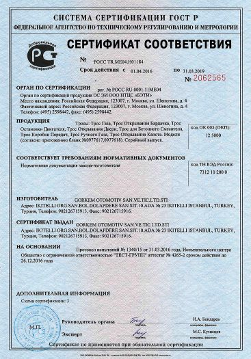 Скачать сертификат на тросы: трос газа, трос открывания бардачка, трос остановки двигателя, трос открывания двери, трос для бетонного смесителя, трос коробки передач, трос ручного газа, трос открывания капота