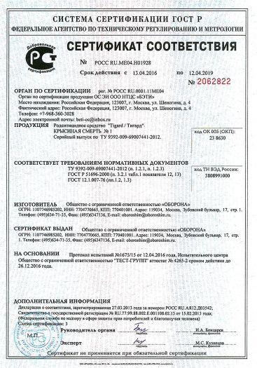 Скачать сертификат на родентицидное средство «Tigard / Тигард» КРЫСИНАЯ СМЕРТЬ № 1