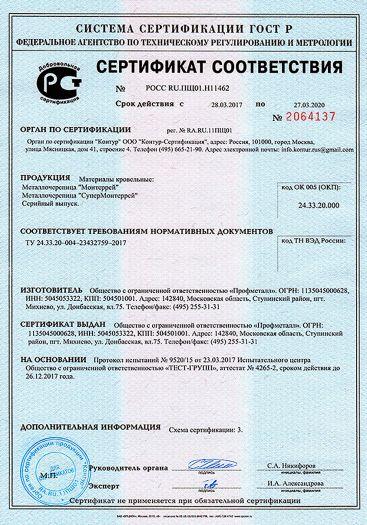 Скачать сертификат на материалы кровельные: Металлочерепица «Монтеррей». Металлочерепица «СуперМонтеррей»