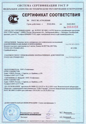 Скачать сертификат на запасные части к аппаратуре для геофизических исследований: НАКОНЕЧНИКИ КАБЕЛЬНЫЕ И ПЕРЕХОДНИКИ