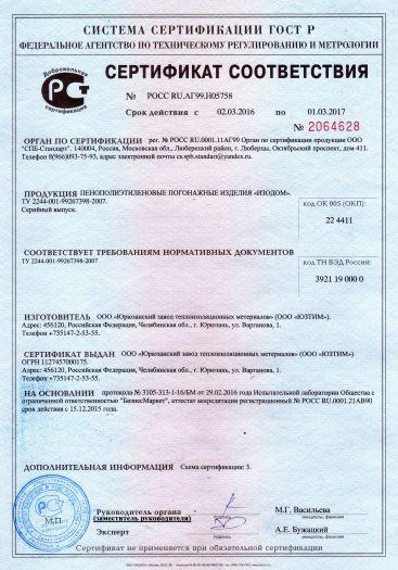 Скачать сертификат на пенополиэтиленовые погонажные изделия «ИЗОДОМ»