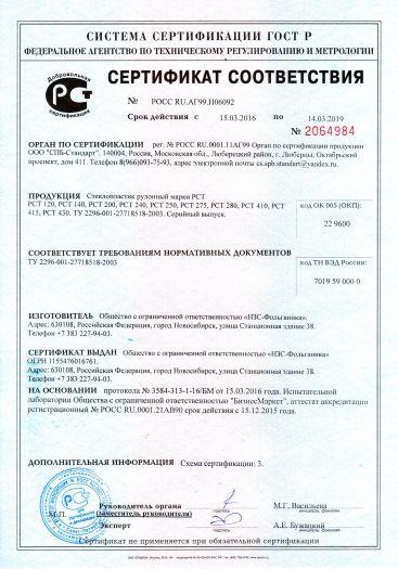 Скачать сертификат на стеклопластик рулонный марки РСТ: РСТ 120, РСТ 140, РСТ 200, РСТ 240, РСТ 250, РСТ 275, РСТ 280, РСТ 410, РСТ 415, PCТ 430