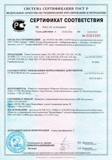 Скачать сертификат на ткани стеклянные марок ЭЗ/1-200, ЭЗ/2-200, ЭЗ/З-200, ЭЗ-200, ЭЗ-200Г1, Т-11, Т-13, Т-13/1, Т-23, Т-23/1, Т-26, TCP-120, TCP-140, ТСР-160, ТСР-260, ТСР-260-1/2, 7628, 7637