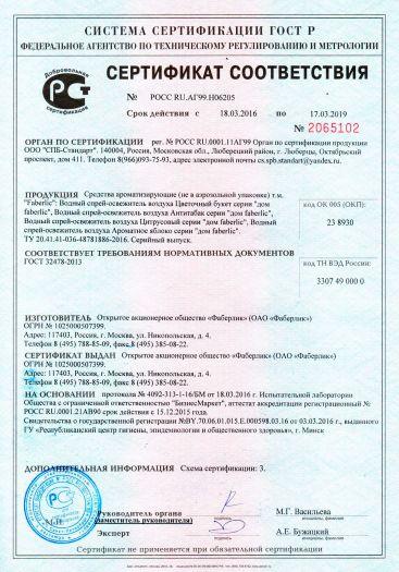 Скачать сертификат на средства ароматизирующие (не в аэрозольной упаковке) т. м. «Faberlic» серии «дом faberlic»