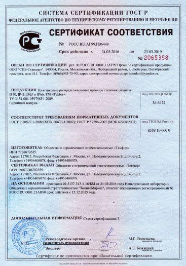 Скачать сертификат на пластиковые распределительные щиты со степенью защиты IP40, IP41, IР65 и IP66, ТМ «Tekfor»
