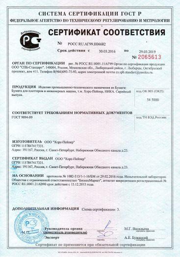 Скачать сертификат на изделия промышленно-технического назначения из Бумаги: Бумага для плоттеров и инженерных машин, т. м. Хорс-Пейпер, НИКА