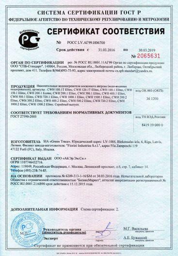 Скачать сертификат на накопительные водонагреватели косвенного нагрева (водо-водяные подогреватели) CWH Elitec, Ecotec
