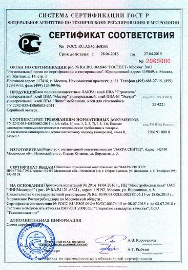 Скачать сертификат на клеи поливинилацетатные ЛАКРА: клей ПВА «Строитель» универсальный, клей ПВА «Мастер» универсальный, клей ПВА-М «Экстра» универсальный, клей ПВА «Люкс» мебельный, клей для стеклообоев
