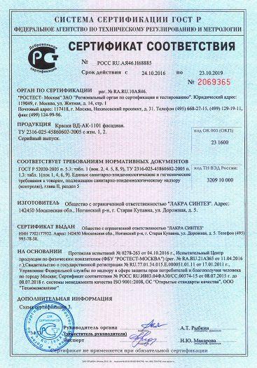 Скачать сертификат на краски ВД-АК-1101 фасадная