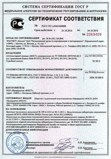 Скачать сертификат на аптечка первой помощи «ФЭСТ» универсальная