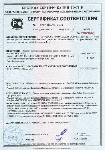 Скачать сертификат на изделия теплоизоляционные на основе стеклянного волокна «ИЗОВЕР», марок: ОЛ-П; ОЛ-Пе; ОЛ-ТОП; ОЛ-ТОП-П; ОЛ-Е; ОЛ-Е-М; ОЛ-Е-АЛ; ПлавающийПол; ШтукатурныйФасад; Фасад Лайт