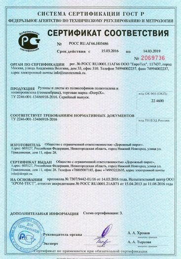 Скачать сертификат на рулоны и листы из полиолефинов полиэтилена и полипропилена (геомембрана), торговая марка «DorpiX»
