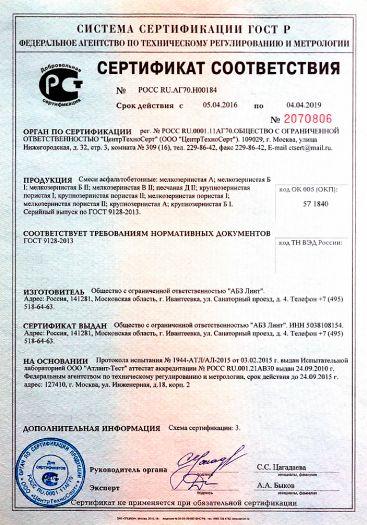 Скачать сертификат на смеси асфальтобетонные: мелкозернистая, песчаная, крупнозернистая пористая, мелкозернистая пористая, крупнозернистая