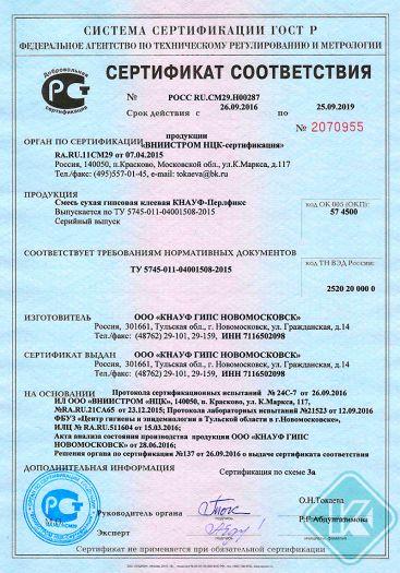 Скачать сертификат на смесь сухая гипсовая клеевая КНАУФ-Перлфикс