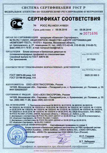 Скачать сертификат на блоки оконные и балконные дверные из поливинилхлоридных профилей со стеклопакетами