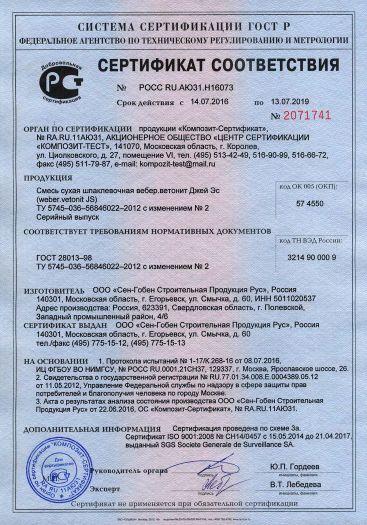 Скачать сертификат на смесь сухая шпаклевочная вебер.ветонит Джей Эс (weber.vetonit JS)