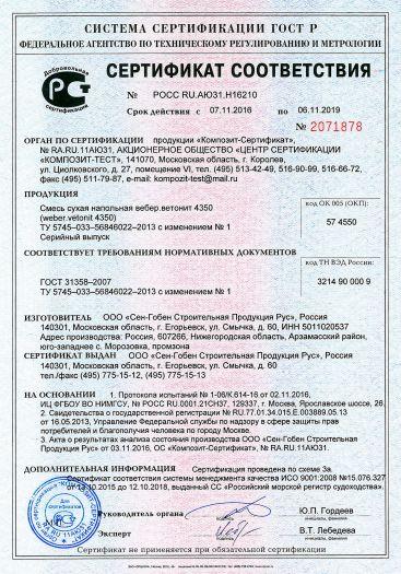 Скачать сертификат на смесь сухая напольная вебер.ветонит 4350 (weber.vetonit 4350)