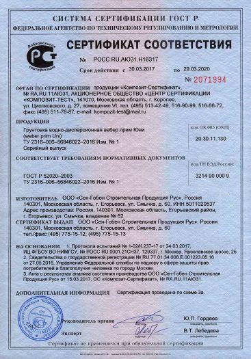 Скачать сертификат на грунтовка водно-дисперсионная вебер.прим Юни (weber.prim Uni)