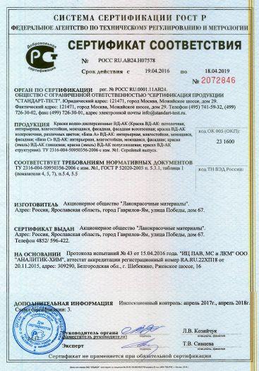 Скачать сертификат на краски водно-дисперсионные ВД-АК — потолочная, интерьерная, влагостойкая, моющаяся, фасадная, фасадная всесезонная, колеровочная; «База А», «База С», эмаль ВД-АК