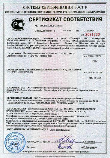 Скачать сертификат на мастика универсальная «AQUAPLAST» «АКВАПЛАСТ»