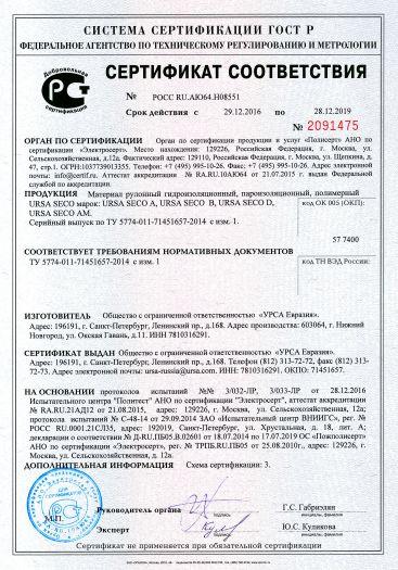 Скачать сертификат на материал рулонный гидроизоляционный, пароизоляционный, полимерный URSA SECO марок: URSA SECO A, URSA SECO В, URSA SECO D, URSA SECO AM