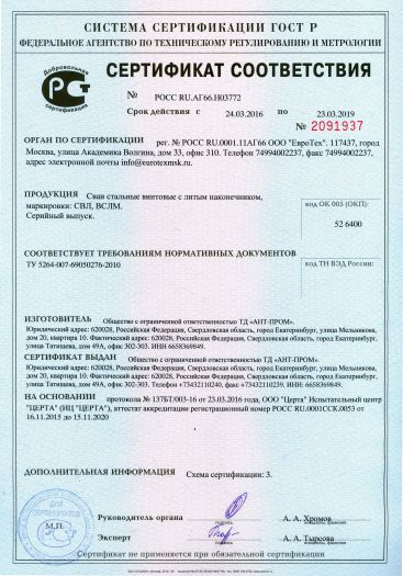 Скачать сертификат на сваи стальные винтовые с литым наконечником, маркировки: СВЛ, ВСЛМ