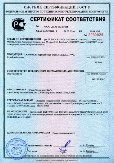 Скачать сертификат на смеситель из нержавеющей стали, модель LM5***S