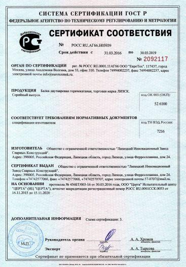 Скачать сертификат на балка двутавровая горячекатаная, торговая марка ЛИЗСК