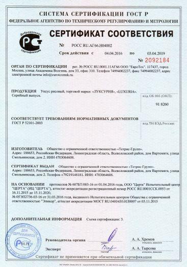 Скачать сертификат на уксус рисовый, торговой марки: «ЛУКСУРИЯ», «LUXURIA»